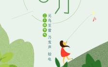 清新卡通绿色二十四节气春分企业文化宣传H5模板缩略图