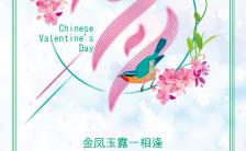 唯美浪漫七夕表白贺卡H5模板缩略图