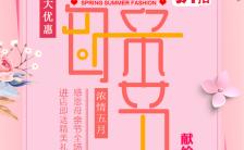 清新简约母亲节促销活动H5模板缩略图