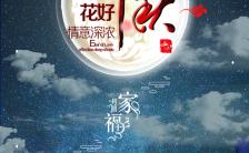 中秋节唯美系列蓝色梦幻节日促销邀请函H5模板缩略图