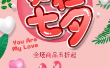 浪漫七夕唯美花店宣传商品促销推广H5模板缩略图