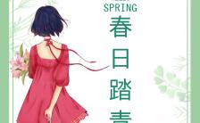 春游踏青旅行社产品促销宣传H5模板缩略图