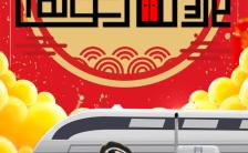 创意中国风春节过年回家H5模板缩略图