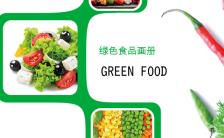 健康素食国际素食日绿色食品宣传H5模板缩略图
