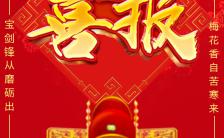 大红喜庆中国风高考喜报学校宣传H5模板缩略图