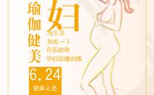 孕妇瑜伽训练会所招生H5模板缩略图
