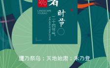 清新夏日处暑时节企业宣传H5模板缩略图