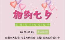 粉色温馨七夕商家节日活动H5模板缩略图