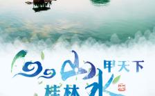 桂林旅游报名宣传桂林山水甲天下H5模板缩略图