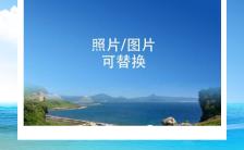 夏日风情清爽夏日沙滩相册H5模板缩略图