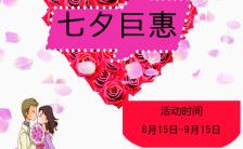 七夕情人节钻石促销活动H5模板缩略图