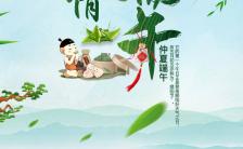 浓情端午快乐粽子促销端午节文化宣传H5模板缩略图
