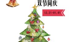 简约精致圣诞元旦双节促销宣传H5模板缩略图