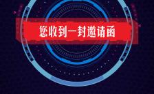 炫酷科技感互联网峰会企业年会邀请函H5模板缩略图
