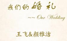 简约清新婚礼邀请函H5模板缩略图