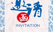 清新文艺中国风格古典邀请函H5模板缩略图