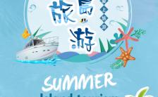 海南三亚海岛旅游旅行纪念相册H5模板缩略图