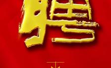 红色简约大气企业招聘H5模版缩略图