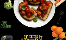 私房菜餐厅开业宣传H5模板缩略图
