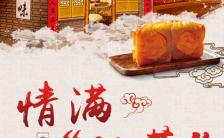 浓情中国风中秋国庆商品促销宣传H5模板缩略图