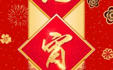 红色喜庆欢乐元宵节公司祝福贺卡H5模板缩略图