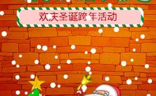 圣诞活动通用H5模板缩略图