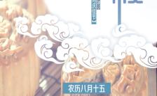 中秋月饼推广促销H5模板缩略图