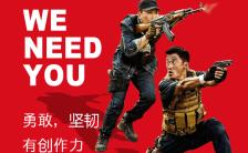 中国红个性战狼版简约红大气商务招聘H5模板缩略图