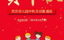 中秋祝福团团圆圆H5模板缩略图