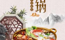 中国火锅店铺宣传H5模板缩略图