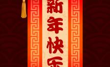 新年快乐祝福H5模板缩略图