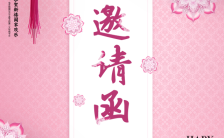 粉色唯美风格贺新年主题新年邀请函h5缩略图