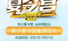 清新卡通风暑期夏令营亲子活动招生h5模板缩略图