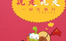卡通风节日旅游旅行社推广宣传通用h5模版缩略图
