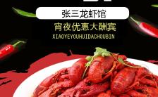 小龙虾促销海报H5模板缩略图