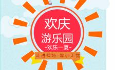 蓝色卡通游乐园宣传推广活动宣传h5模板缩略图
