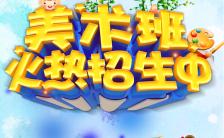 清新卡通风美术班培训招生宣传h5模板缩略图