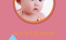 通用唯美宝宝生日纪念相册H5模板缩略图