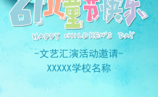 可爱卡通风幼儿园邀请函儿童节活动h5模板缩略图