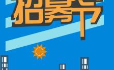 蓝色卡通风企业招聘公司招募令通用h5模板缩略图