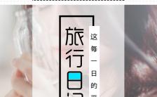 青春甜美小清新风毕业旅行纪念相册h5模板缩略图