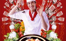 公司尾牙企业年会春节除夕年夜饭预定菜品介绍H5模板缩略图