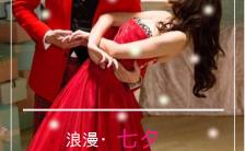 唯美浪漫七夕情人节祝福情侣告白贺卡h5模板缩略图