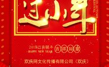 传统节日小年春节节日祝福习俗宣传H5模板缩略图