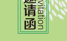 清新文艺新品发布会邀请函H5模板缩略图