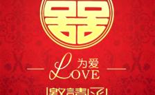 为爱中国风婚礼邀请函H5模板缩略图