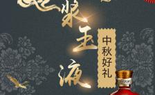 中国风企业中秋祝福个人中秋祝福贺卡h5模板缩略图