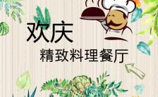 最新混搭风格精致料理餐饮推广H5模板缩略图