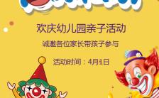卡通愚你同乐幼儿园愚人节活动邀请函h5模板缩略图