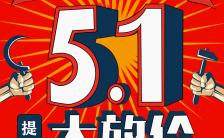 五一促销电商微商实体店促销活动H5模板缩略图